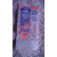 Талоны на проезд 3500 руб.  обновлённые. распродажа