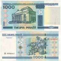 W: Беларусь 1000 рублей 2000 / ЕЯ 9096847 / модификация 2011 года