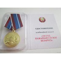 Медаль юбилейная 160 лет