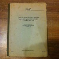 Техническое описание и инструкция по эксплуатации Х1-40