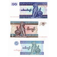Мьянма (Бирма) 1, 5, 10 кьят  1994 год  UNC  (Цена за 3 банкноты)
