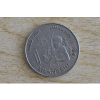 Свазиленд 1 лилангени 1981    ФАО-Еда прежде всего