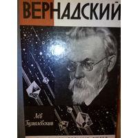 """ЖЗЛ. """"Вернадский"""" Л. Гумилевский"""
