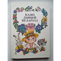 Казкi дзяцей Беларусi