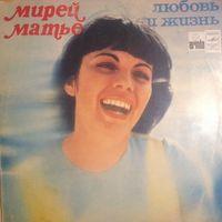 Мирей Матье - Любовь и Жизнь (пластинка,LP)