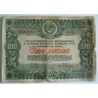 Облигация 100 рублей 1946г. СССР
