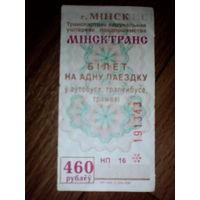 Проездной билет . Минск