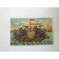 Антикварная открытка 1910 год фиалки розы парусник
