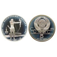 "СССР, 5 рублей 1980 год. ""Олимпиада 80, Стрельба из лука"""