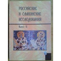 Российские и славянские исследования. Научный сборник. Выпуск 2