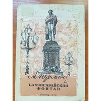 А.Пушкин. Бахчисарайский фонтан. 1949 год
