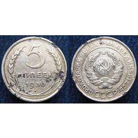 W: СССР 5 копеек 1930, герб - 6 лент (988)