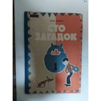 Сто загадок - Борис Ширшов - большой формат, рис. Аверкиев, 1968\0