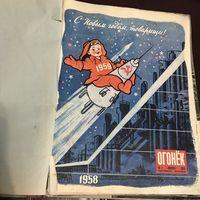 Огонек 13 номеров за 1959г.цена за все.