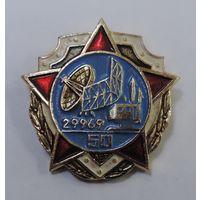 "Значок ""50 лет части 29969"" Барановичи. Беларусь. Алюминий."