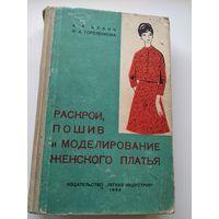 А.Ф. Бланк, Ф.А. Гореленкова  Раскрой, пошив и моделирование женского платья. 1964 год