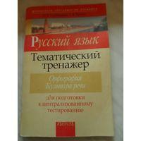 Тематический тренажер по русскому языку