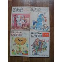 "Журнал ""Веселые картинки"".1986 (1,2,3,5,7,11.)"