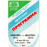 Динамо Минск - Шахтер Донецк 21.03.1987г.