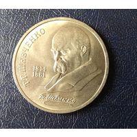 1 рубль  1989 СССР  Шевченко Тарас