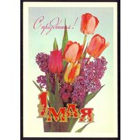 ДМПК СССР 1984 С праздником 1 Мая сирень тюльпаны