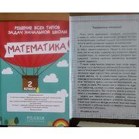 Решение всех типов задач начальной школы. Математика. 2 класс.