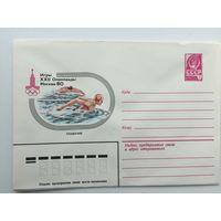 1980 ХМК. Олимпиада-80. Плавание
