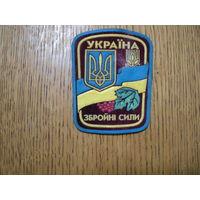 Нарукавный знак ВС Украины