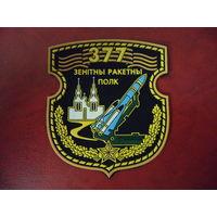 Нарукавный знак 377 ЗРП г. ПОЛОЦК (старый вариант)