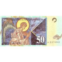 Македония 50 денаров образца 1996 года UNC p15a 1 выпуск