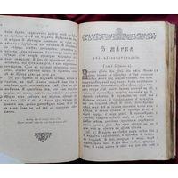 Старинное Святое Евангелие От Матфея, Марка, Луки И Иоанна.Москва  1911год. церковно-славянский