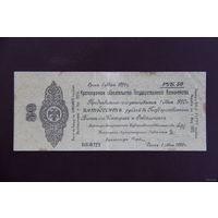 Россия (Омск) 50 рублей 1920