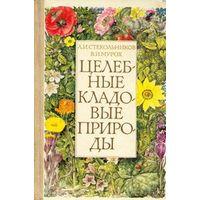 Л. Стекольников, В. Мурох. Целебные кладовые природы.