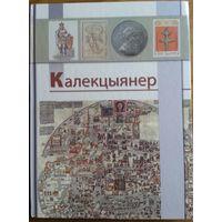 Книга Калекцыянер - Зборнiк артыкулау 248стр.