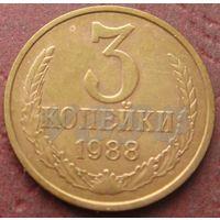 4134: 3 копейки 1988 медно-цинковый сплав