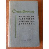Справочник оперативного работника производящего дознание 1967 год