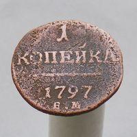 1 копейка 1797 ЕМ