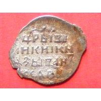 Копейка Иван IV Грозный