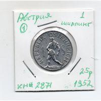 Австрия 1 шиллинг 1952 года -1