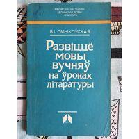 Развіццё мовы вучняў на ўроках літаратуры. В. Смыкоўская