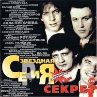 2CD Секрет - Звездная Серия (1999)