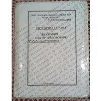 Эксклюзив коллекционные документы Yanu-kovicha В.Ф. Реальный Торг