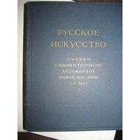 Русское искусство. Очерки о жизни и творчестве художников