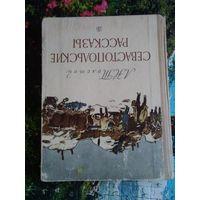 Л. Н. ТОЛСТОЙ, СЕВАСТОПОЛЬСКИЙ РАССКАЗЫ, 1971 г.