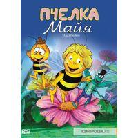 Пчелка Майя / Maya the Bee (1975-1983) 1.2 сезоны полностью (104 серии) + Новые приключения Майи (78 серий)