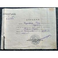 Справка БШПД о работе связным партизанского отряда. 1947 г.