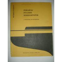 Ноты Романсы русских композиторов для фортепиано