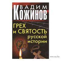Кожинов. Грех и святость русской истории
