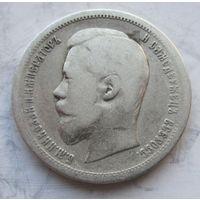 Россия, 50 копеек, 1896 а г, серебро