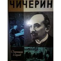 """ЖЗЛ. """"Чичерин"""" С. Зарницкий, А. Сергеев"""